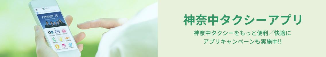 神奈中タクシーアプリ