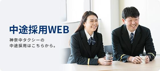中途採用WEB