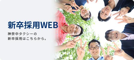 新卒採用WEB