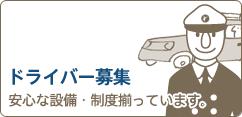 topics_bnr_driver