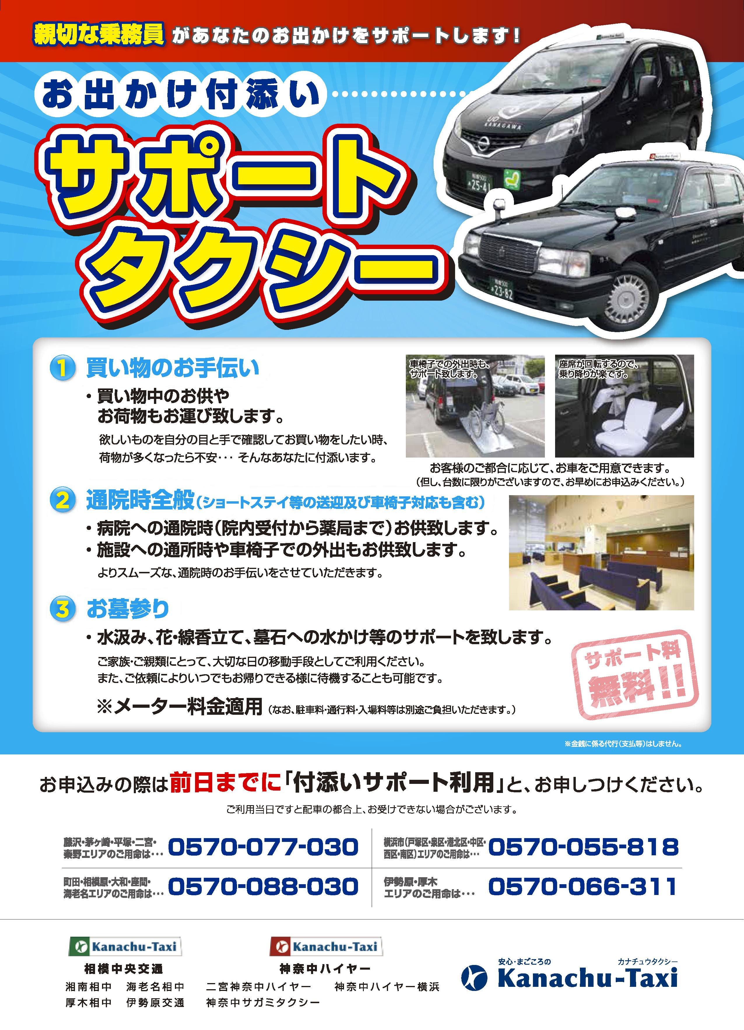 神奈中タクシー_付き添いサポートタクシーチラシ_1128_A (1)ver3